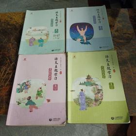 语文主题学习 三年级下册1-4   新版