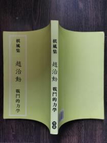 【中文原版围棋书】棋风集 战斗的力学(赵治勋九段著)