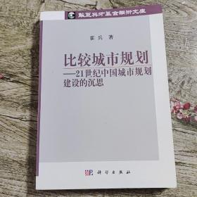 比较城市规划 21世纪中国城市规划建设的沉思(签名本)