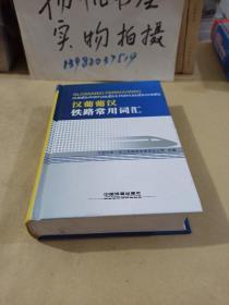 汉葡葡汉铁路常用词汇