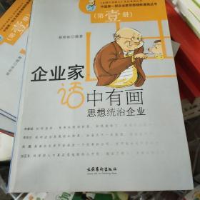 企业家话中有画(第壹册):思想统治企业
