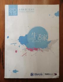 生活家/厦门艺术节  图录