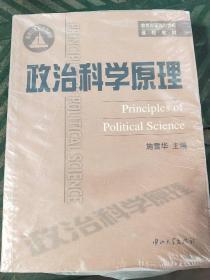 政治科学原理