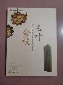 玉叶金枝 : 明代江西藩王墓出土玉器精品展