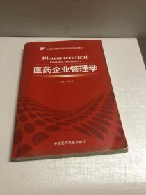 全国高等教育医药经管类规划教材:医药企业管理学