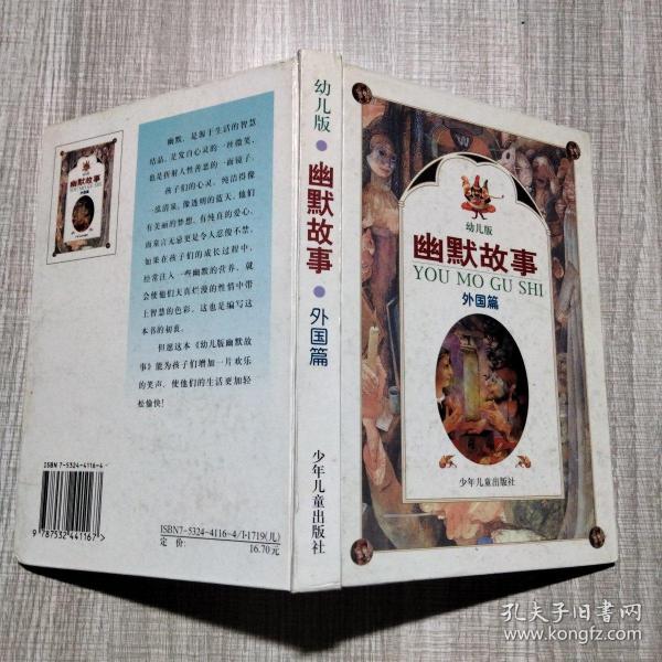 幽默故事幼儿版外国篇 片