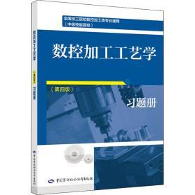 数控加工工艺学(第四版)习题册
