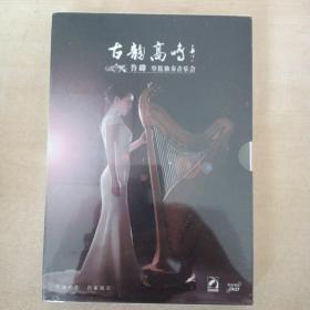 光盤:古韻高鳴——魯璐箜篌獨奏音樂會