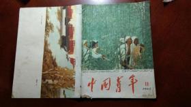 中国青年1963.18