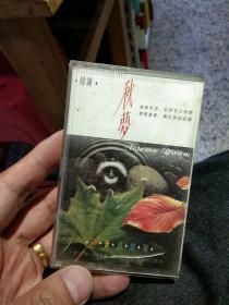 【老磁带收藏】秋梦 排箫与乐队 广东音像出版社【图片为实拍,品相以图片为准】
