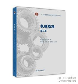 """机械原理(第三版)/""""十二五""""普通高等教育本科国家级规划教材"""