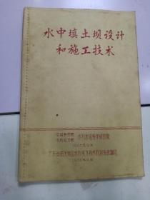 水中填土设计和施工技术(1974年)