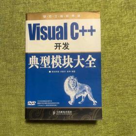 软件工程师典藏:Visual C++开发典型模块大全