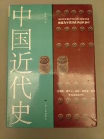 中国近代史    塑装未拆装正版  2021.6.26