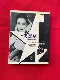 老影星(三老丛书)