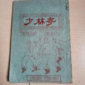 少林寺拳术精华丶百零八步攻守法(全一册油印本)