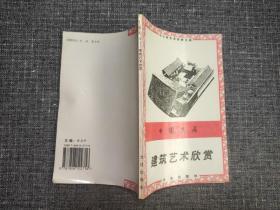 中国民居:建筑艺术欣赏【部分页印刷不大清晰,介意慎拍!】