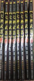 武侠名著漫画:七种武器(第1-8卷)8册合售,少见版