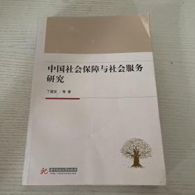 中国社会保障与社会服务研究