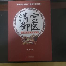 清宫御医:佟氏医术承袭录,扫码上书,正版现货,一版一印