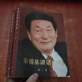 朱镕基讲话实录 第一卷+第二卷【2本合售】