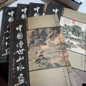 中国传世山水画(全五卷)线装