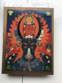 金色寳藏:西藏历史文物选萃 全新塑封