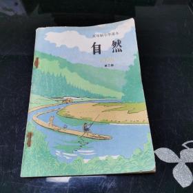 五年制小学课本(试用本) 自然  第三册