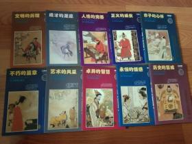 中国传统文化故事荟萃(全十册)