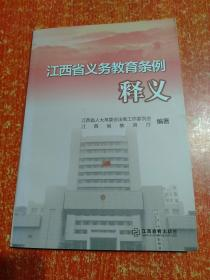 江西省义务教育条例释义