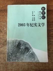 2003年纪实文学