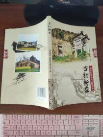古韵新盛 (綦江街镇历史文化丛书)