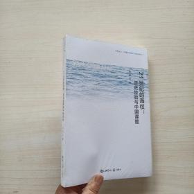 21世纪的海权历史经验与中国课题(全新塑封未拆)
