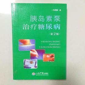 胰岛素泵治疗糖尿病(第2版)正版