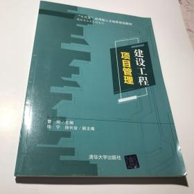 """建设工程项目管理(""""十三五""""应用型人才培养规划教材)"""