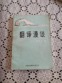 翻译漫谈(80年1版1印)
