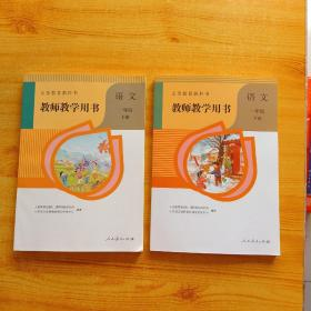 义务教育教科书(教师教学用书):语文一年级(上下册) 【含有4张光盘  内页干净】