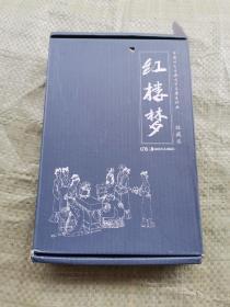 中国四大古典文学名著连环画:红楼梦(十二夲全)收藏本