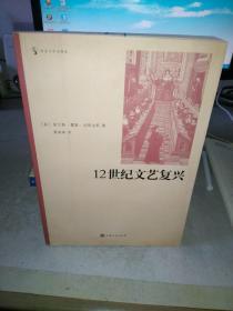12世纪文艺复兴(书角水渍如图)