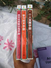 学习技术手册:麦克米伦经典•大学生存系列(三本合售)