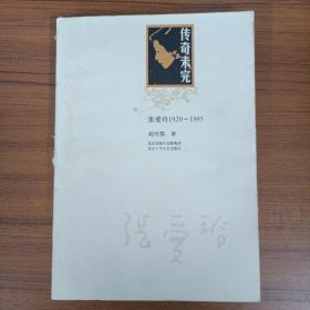 传奇未完:张爱玲1920-1995