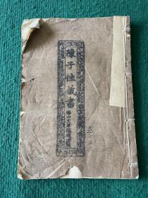 陈子性藏书(卷四,五,六)合订本