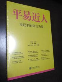平易近人:习近平的语言力量【正版全新未开封】