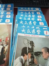 大众医学1983年1-12期
