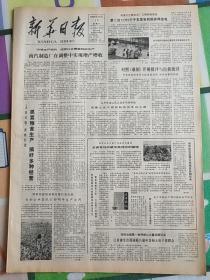 新华日报1980年12月13日