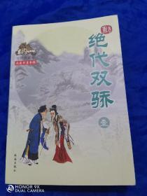 绝代双骄(1 2 3册)