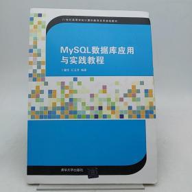 MySQL数据库应用与实践教程(21世纪高等学校计算机教育实用规划教材)