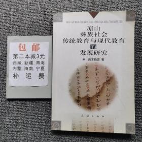 凉山彝族社会传统教育与现代教育的发展研究