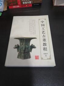 中国工艺古董教程(正版品好)