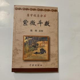 康节说易全书《紫薇斗数》